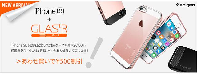 Spigen JAPAN @ Amazon.co.jp: iPhone SE Special Offer