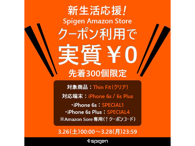 Spigen 0円プレゼント企画