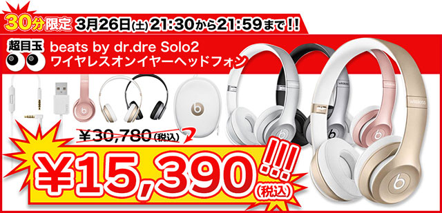 beats by dr.dre Solo2 ワイヤレスオンイヤーヘッドフォン