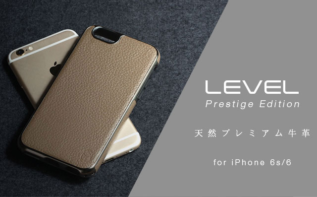 LEVEL Case Prestige Edition