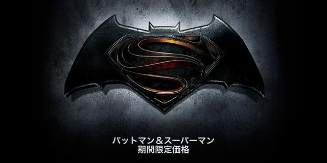 バットマン&スーパーマン コレクション