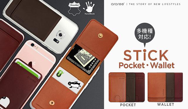 araree Stick Pocket/Stick Wallet