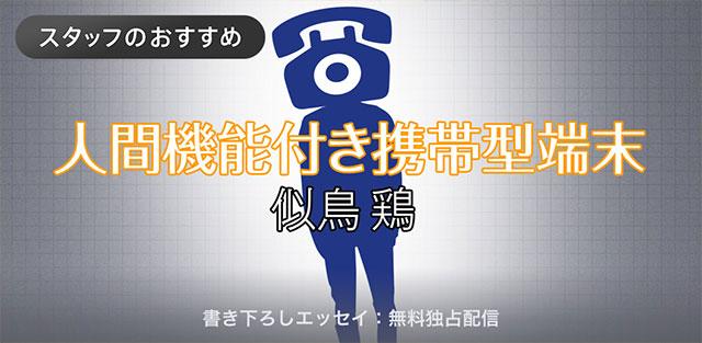 【エッセイ】人間機能付き携帯型端末 - 似鳥鶏