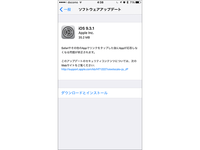 iPhone/iPad/iPod touch用 iOS 9.3.1 ソフトウェア・アップデートの情報画面