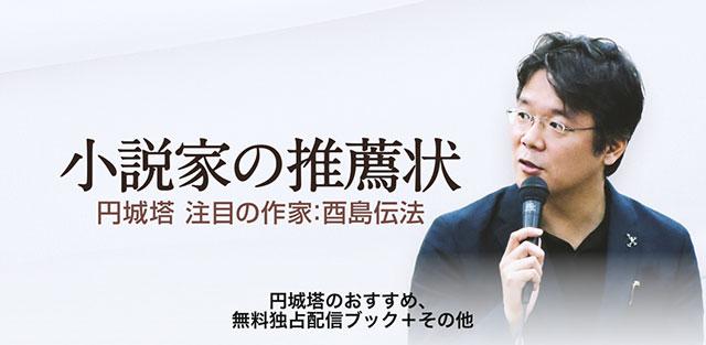 小説家の推薦状:円城塔 注目の作家