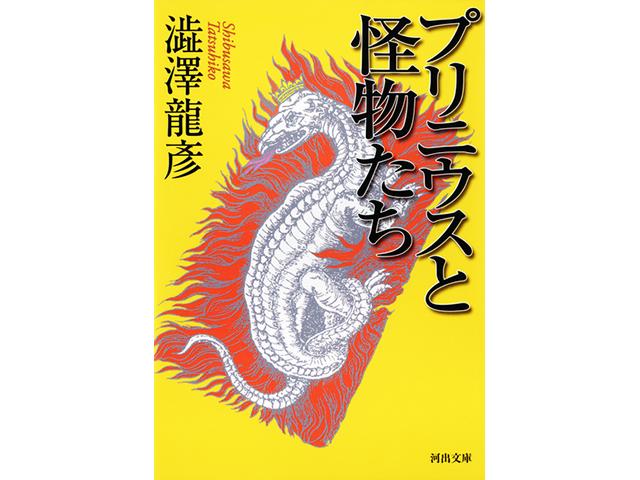 プリニウスと怪物たち - 澁澤龍彦