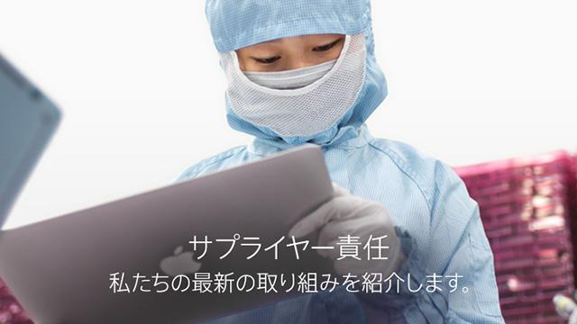 サプライヤー責任 - Apple(日本)