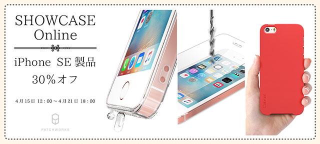 SHOWCASE Online iPhone SE製品30%オフキャンペーン