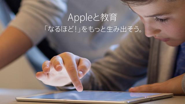 教育 - Apple(日本)