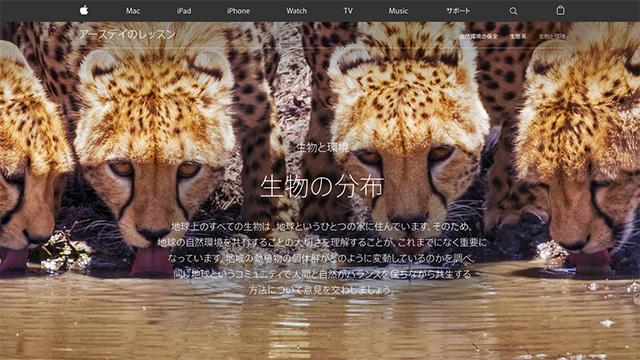 教育 - アースデイのレッスン - Apple(日本)