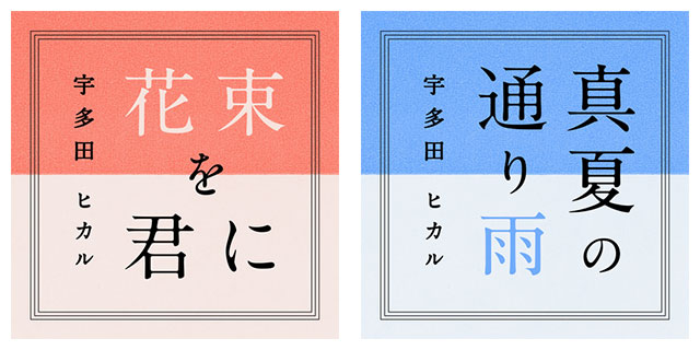 宇多田ヒカル「花束を君に」「真夏の通り雨」
