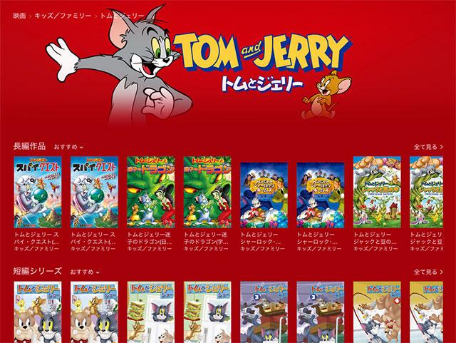 iTunes Store トムとジェリー