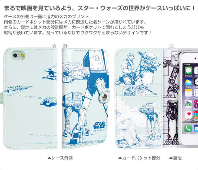 iPhone6s/6専用 STARWARS ストーリー ブック ケース
