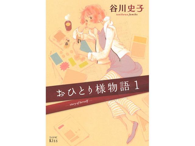 おひとり様物語(01) - 谷川史子