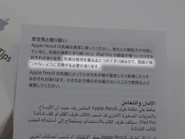 「Apple Pencilチップ – 4個入り」の説明書