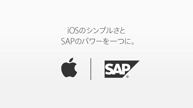 iOSのシンプルさとSAPのパワーを一つに。