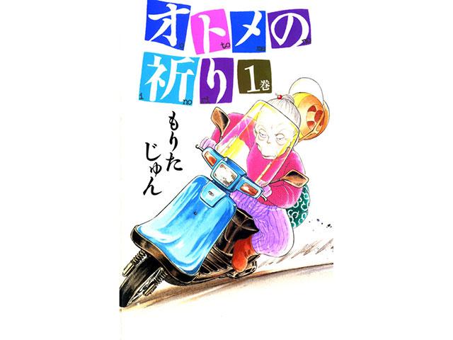 オトメの祈り 第01巻 - もりたじゅん