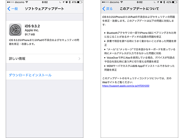 iPhone/iPad/iPod touch用 iOS 9.3.2 ソフトウェア・アップデートの情報画面