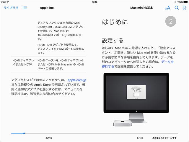 Mac mini の基本