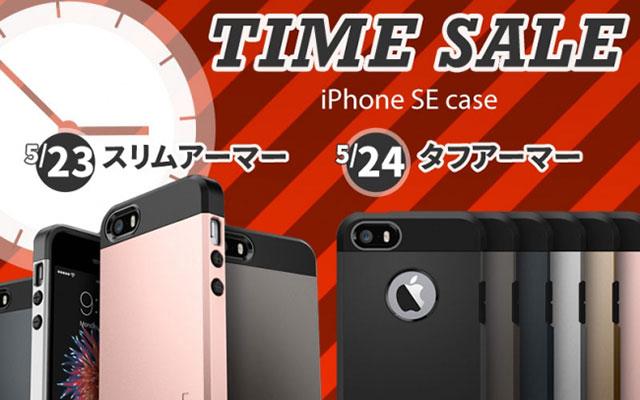 Spigen iPhone SE耐衝撃ケース 日替わりタイムセール