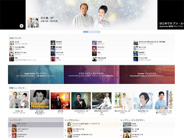 Apple Music 歌謡曲