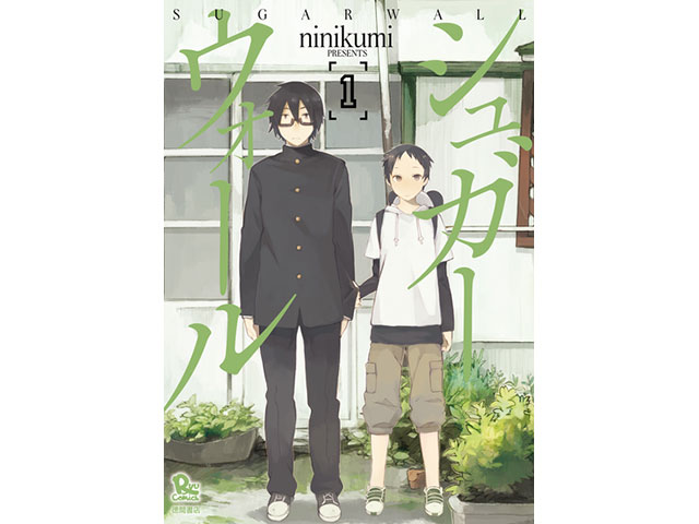 シュガーウォール(1) - ninikumi