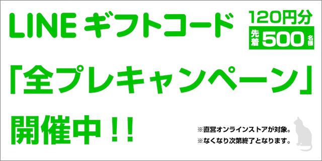 フォーカルポイント LINEコード全プレキャンペーン