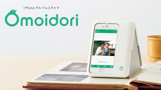Omoidori