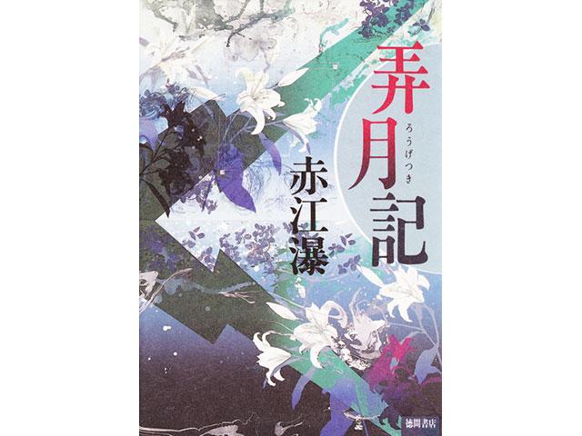 弄月記 - 赤江瀑