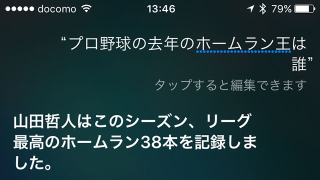 Siriにプロ野球について聞く