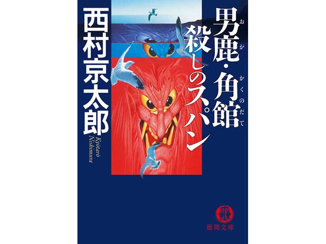 男鹿・角館 殺しのスパン - 西村京太郎