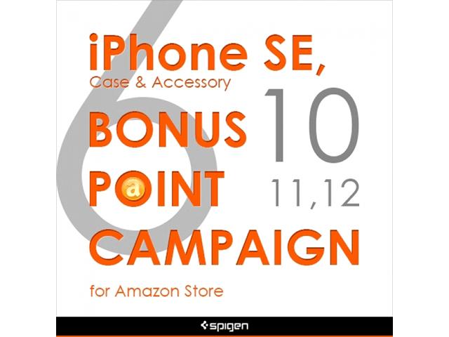 Spigen iPhone SE ボーナスポイントキャンペーン