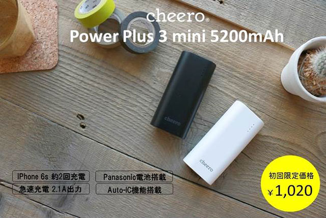 cheero Power Plus 3 mini 5200mAh