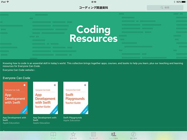 iBooks Store - Everyone Can Code