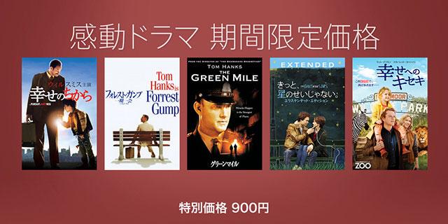 iTunes Store 感動ドラマ:期間限定価格