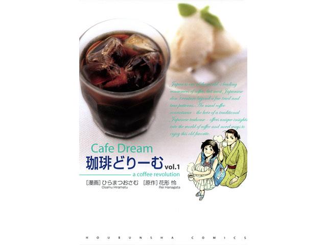 珈琲どりーむ(1) - ひらまつおさむ & 花形怜