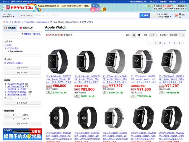 Apple Watch | ヤマダウェブコム