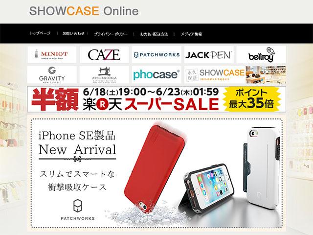 SHOWCASE Online 楽天市場店 楽天スーパーSALE