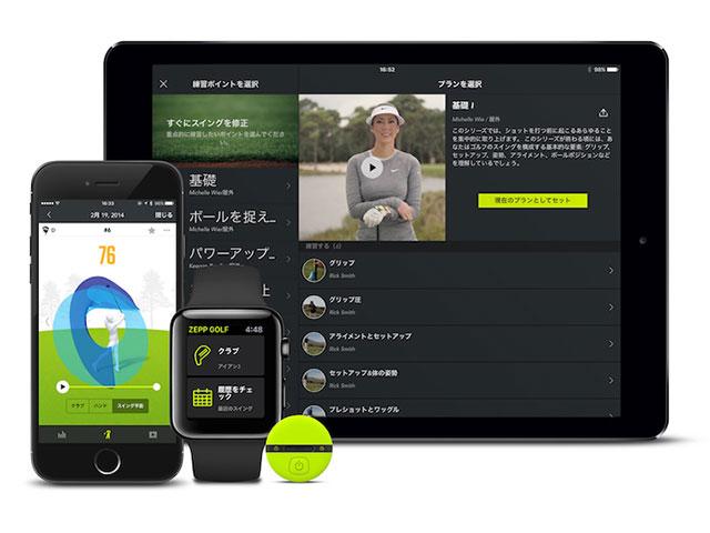 Zepp Golfアプリケーション