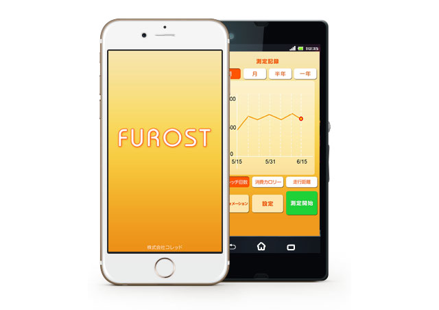 furost(フロスト)