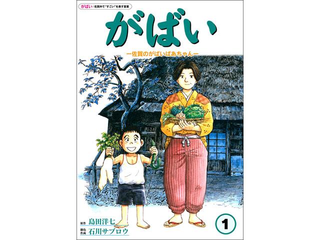 佐賀のがばいばあちゃん 1巻 - 島田洋七