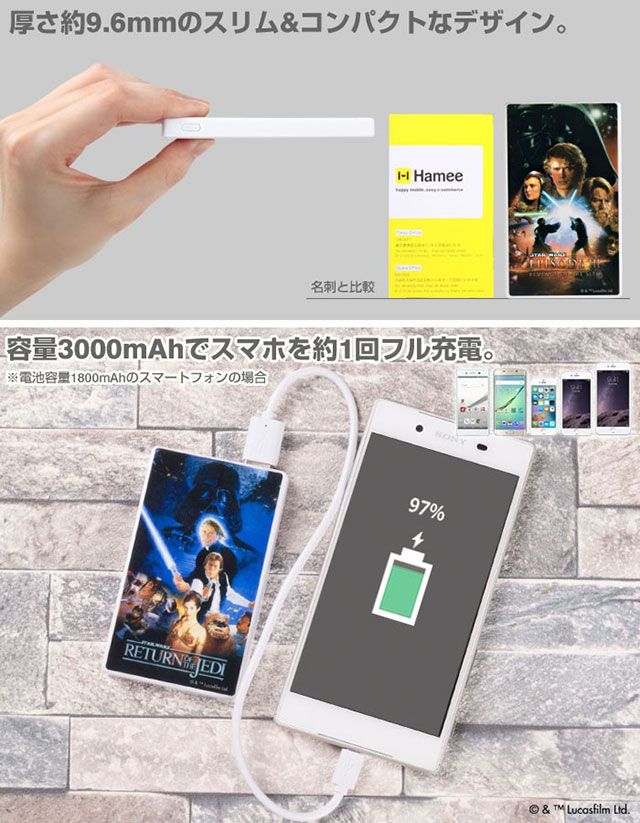 STAR WARS/モバイル充電器3000mAh
