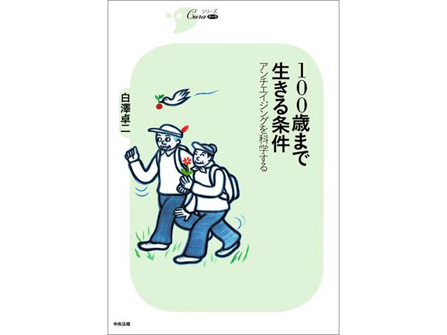 100歳まで生きる条件 - 白澤卓二