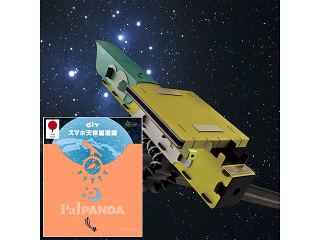 DIY スマホ天体望遠鏡PalPANDA