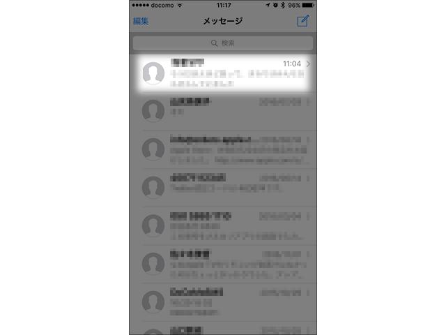 メッセージの通知設定