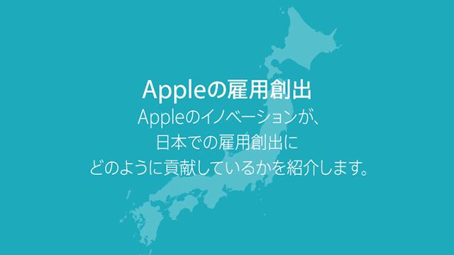 日本におけるAppleの雇用創出