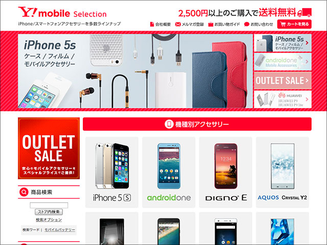 Y!mobile Selection ヤフー店