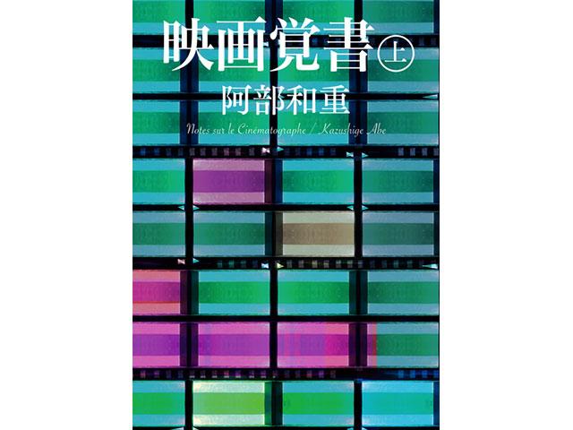 映画覚書(上)2002-2004 - 阿部和重