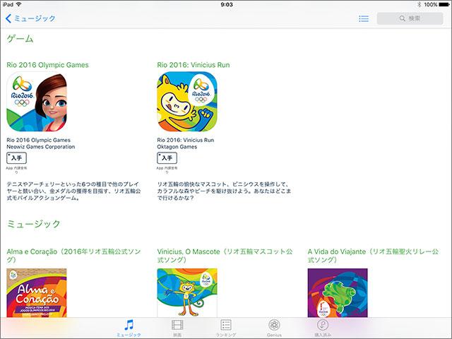 App Store オリンピック特集