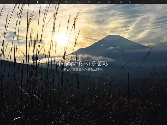 iPhone 6sで撮影した新しい富嶽三十六景